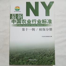 最新中国农业行业标准 第十一辑 植保分册