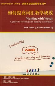 如何提高词汇教学成效(剑桥英语课堂教学系列) 正版 盖恩,雷德曼  9787560088570