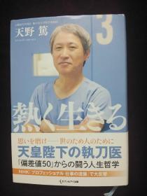 日文原版书 天皇陛下的执刀医  / 32开精装本   书名见图片  (特价)   正版