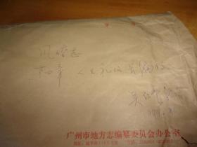 吴绍营先生主编的《广州市志•风俗志》手稿--吴绍营所著第四章<<人生礼仪长编稿>>1打因按节编页数未加总页,约上百叶---保真