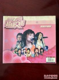 2005超级女声 限量珍藏版《新疆妇女》增刊