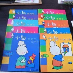 小白过生日、小白想妈妈、小白生病了、小白去泳游、小白乘火车、小白生气了、小白尿床了、小白藏猫猫、小白迷路了、小白上幼儿园(全10册)