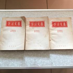 学习文选1967年共三册有林题