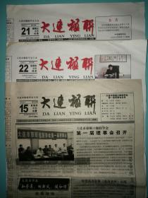 大连楹联2006年6月第26期、2008年5月第33期、2008年11月第34期合售