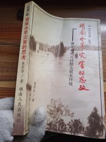 1998年湖南水旱灾害的思考:兼论湖南可持续发展水环境