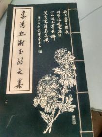 李清照漱玉诗文集