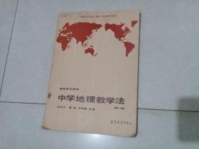 中学地理教学法(第二版)