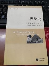 埃及史:从原初时代至当下