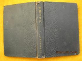 中国文学史(全一册)【民国二十一年出版,精装】
