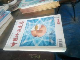 中医外治杂志   第15卷(2006年1-6期)