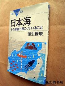 【日文原版】日本海 その深层で起こっていること(蒲生俊敬著 48开本讲谈社2016年初版)