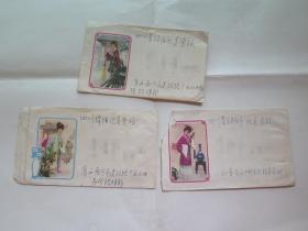 老信封红楼梦戏剧人物3枚合售。看图看描述