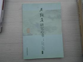 吴鞠通研究心书(16开平装1本,原版正版书,详见书影)