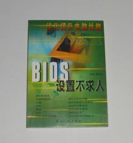 BIOS设置不求人  2002年