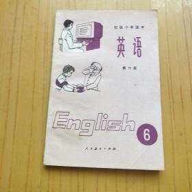 初级中学课本.英语第六册