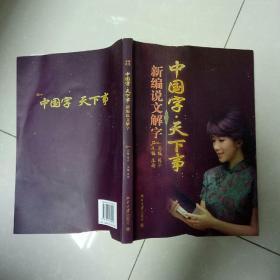 中国字·天下事