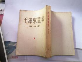 毛泽东选集 第四卷 大32开.竖版繁体 1960年北京第一版 上海第一印