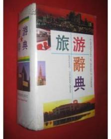 旅游辞典(硬精装带书衣)