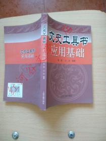 文史工具书应用基础···