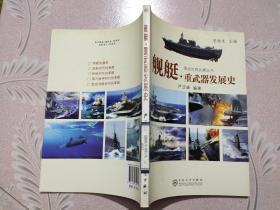 图说世界兵器丛书:舰艇重武器发展史