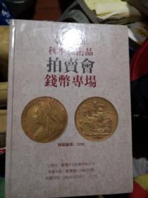 2018台湾中正秋季艺术品拍卖会钱币专场