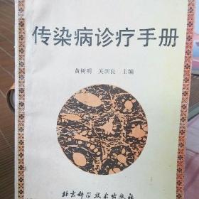 传染病珍疗手册