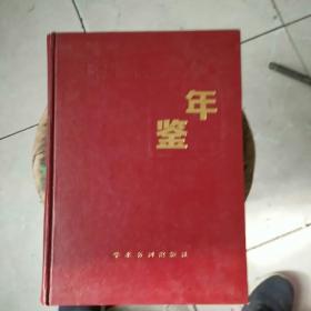 中国县镇年鉴1949-1988