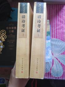 清诗考证-全两册