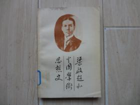 梁启超和中国学术思想史(书后皮有口子已经粘上)[馆藏书]