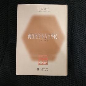 两汉经学今古文平议(精装  中国文库  一版一印  仅印500册  宜珍藏)