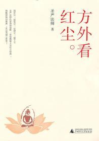 方外看红尘  圣严法师 正心缘结缘佛教用品法宝书籍