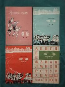 上海市中小学课本--【《俄语 》第二,三,四,六,七,八,九,十,8册合售】封二有语录。已核对不缺页,版权页看描述