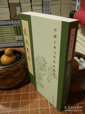 说苑校证 中国古典文学基本丛书 平装 一版六印