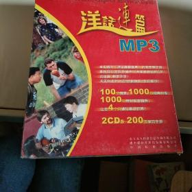 洋话连篇MP3