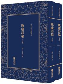 瓶庐诗稿(全二册)  ---清末民初文献丛刊   朝华出版社