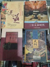 古代中国考古学,回归自然科学养生,峰巅上的女人(签字本),中华第一圣人,静水深流签名本,周公宝典,,李氏自我养生康复法,