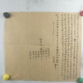 1954年【换地契约】(当事人或见证人:吴礼海,吴绪元,舒得阑等,多人签名)38x42 cm