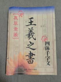 王羲之书四体千字文(真草隶篆)
