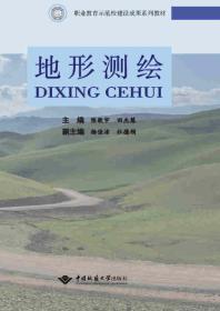 地形测绘 9787562543183 陈敬宇 中国地质大学出版社