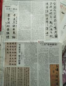 钱振锽说法小议   《中国书画报》2016年1月30日。