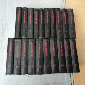 马克思恩格斯全集(一至三十九全,目录)精1972年一版一印,共42卷全,品如图