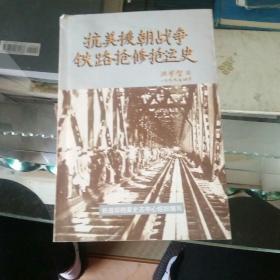 抗美援朝战争铁路抢修抢运史