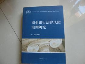商业银行法律风险案例研究