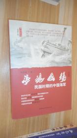 海魂国殇:民国时期的中国海军(评话本)