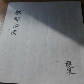 驮都秘决   塔婆观   五轮塔观   真言宗密宗1278年手写古钞本一册  地,水,火,风,空,五大观法。舍利塔。秘仪行法。