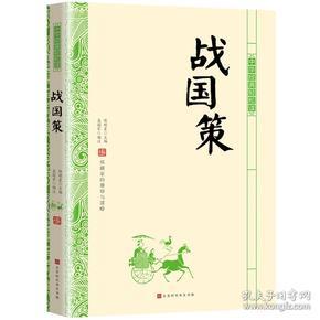 中华经典轻松读:战国策