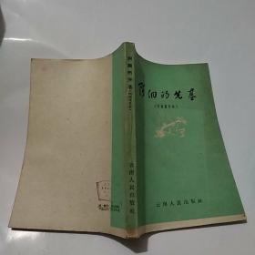 阿细的先基(8品封面有灰渍1959年1版1印5215册231页小32开彩色插图本阿细族史诗目录参看书影)43862