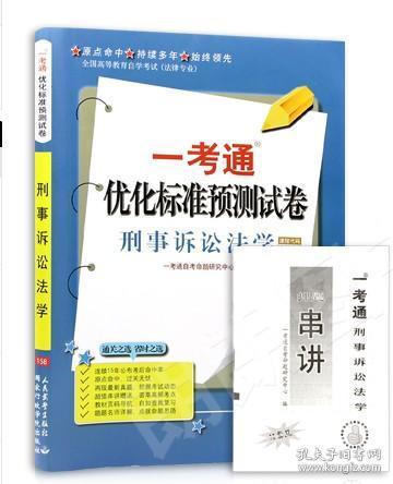 正版自考0260 00260刑事诉讼法学一考通标准预测试卷+真题赠串讲2014新版