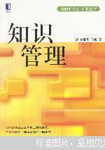 知识管理/AMT信息动力丛书