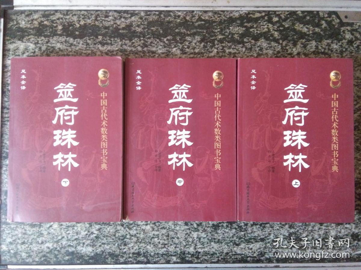 中国古代术数类图书宝典 筮府珠林 上中下